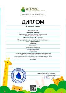 диплом маши_page-0001